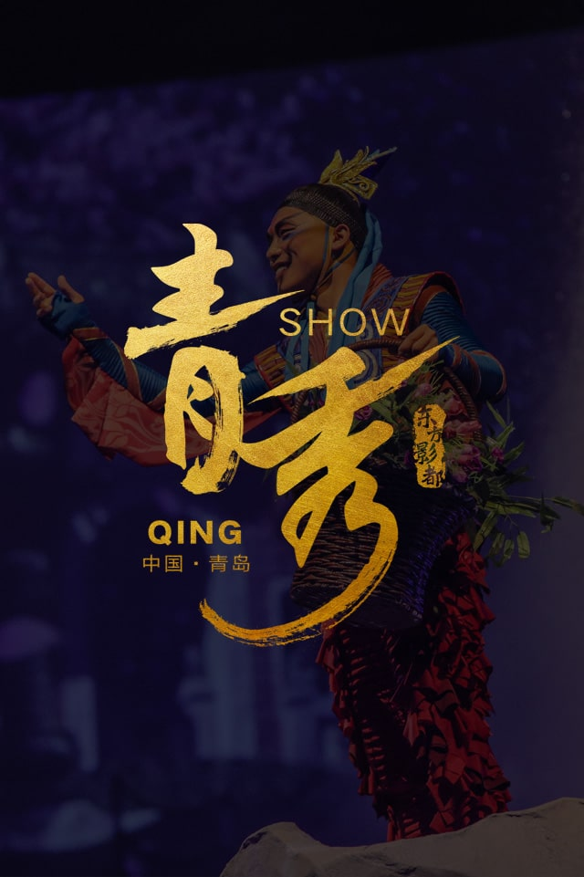 QING SHOW COVER PROJECT PORTRAIT 1 - Home
